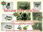 อะไหล่รถป๊อบ เก่า ใหม่ ของแต่ง คละรุ่น  www.daowadungmotor.com