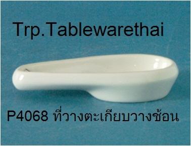 ที่วางช้อนวางตะเกียบ,Spoon And Chopestick Rest,P4068,เซรามิค,พอร์ซเลน,Ceramics,Porcelain,Chinaware,T