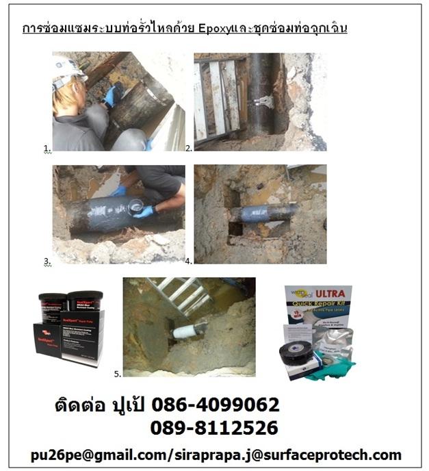 เกิดปัญหาท่อใต้ดินรั่วซึม ? เราจะแก้ไขอย่างไร? ชุดซ่อมท่อรั่วฉุกเฉิน โดยไม่ต้องปิดระบบการทำงาน ใช้งา