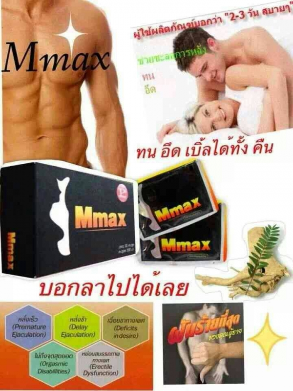 Mmax สุดยอดผลิตภัณฑ์ปลุกความเป็นชาย แข็ง ฟิต อึด