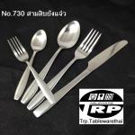 ช้อนคาวส้อมคาว,Dinner Spoon,Dinner Fork,รุ่น 30 Beautiful Forty / สามสิบยังแจ๋ว,