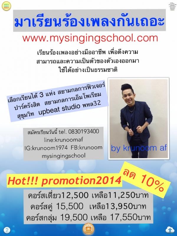 เทคนิคการร้องเพลงอย่างมืออาชีพ มาเรียนร้องเพลงกันเถอะ เรียนที่ เอ็มโพเรียม กับครูหนุ่มaf10