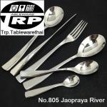 ช้อนซุุปคาว,Handmade,Dinner Soup Spoon,รุ่น 805 Jaopraya River,Made In Thailand,