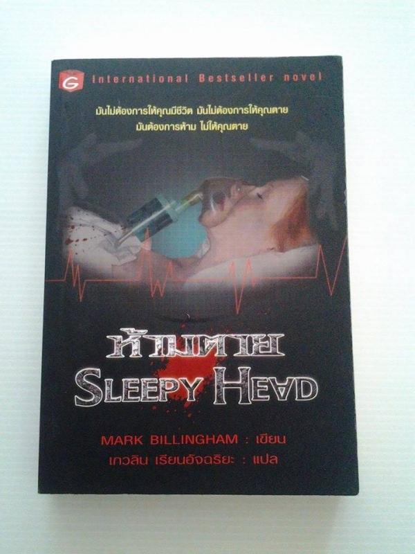 ห้ามตาย Sleepy Head / MARK BILLINGHAM เขียน