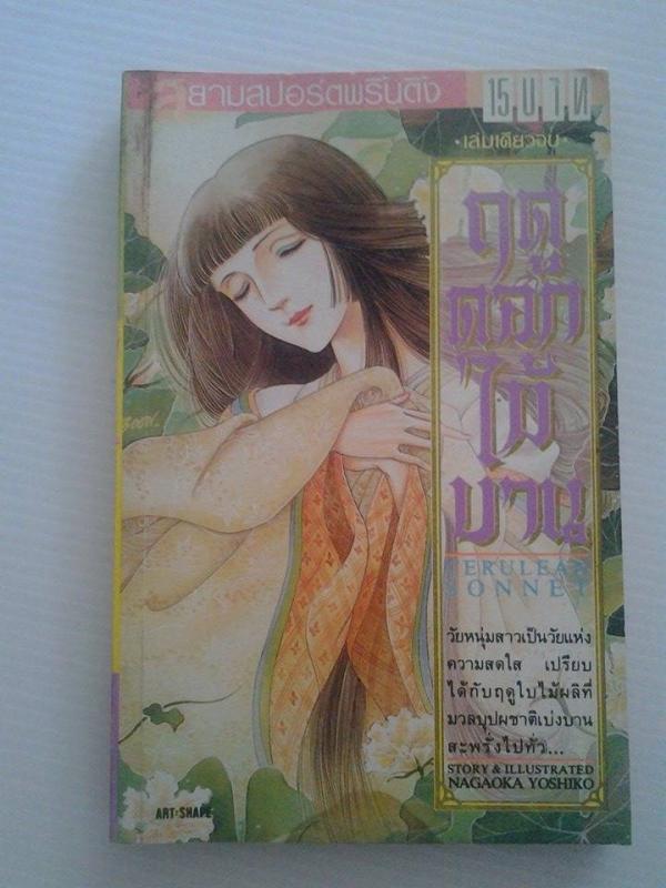 ฤดูดอกไม้บาน / NAGAOKA YOSHIKO