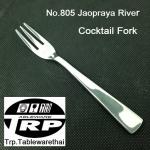 ส้อมชาส้อมเค็กส้อมค็อกเทล,Handmade,Cocktail Fork,รุ่น 805 Jaopraya River,Made In