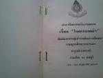 ประวัติศาสตร์บางตอน เรื่องไทยรบพม่า