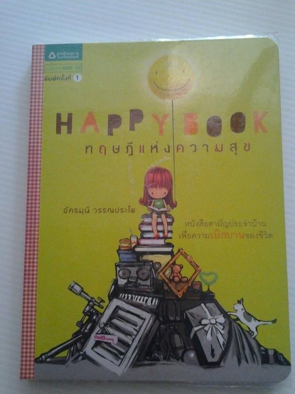HAPPY BOOK ทฤษฏีแห่งความสุข / อัครมุนี วรรณประไพ