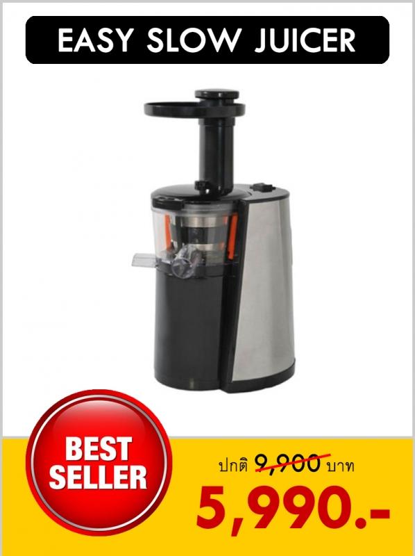 เครื่องปั่นน้ำผักผลไม้ เครื่องแยกกากน้ำผักผลไม้ Easy Slow Juicer