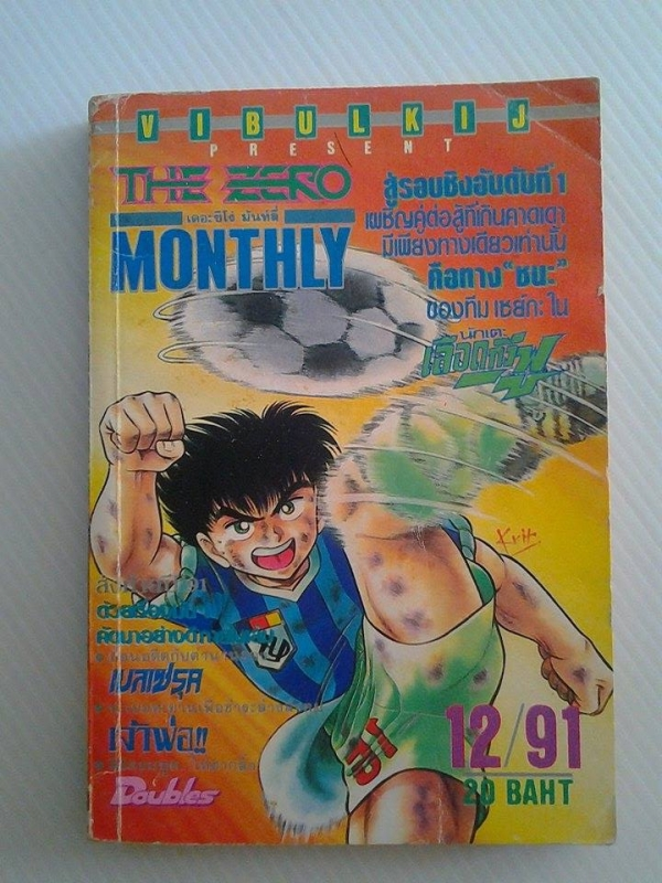 THE ZERO MONTHLY เดอะซีโร่ มันท์ลี่ เล่ม 12/91