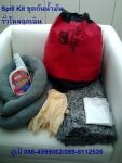 ปูเป้0864099062 สินค้าOil-Eater Commercial Duty Kit ชุดป้องกันน้ำมันรั่วไหลมีแผ่นรองน้ำมัน นวมกั้นน้