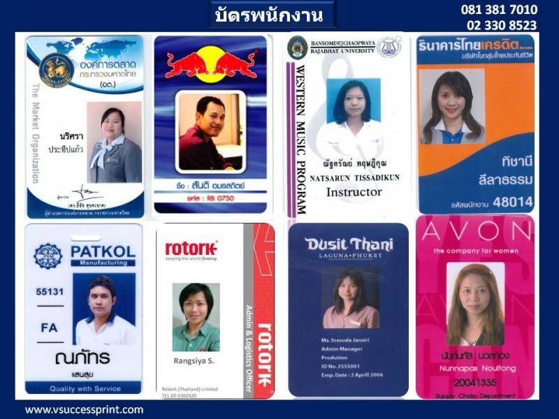 รับทำบัตรบัตรพนักงาน  บัตรนักศึกษา บัตรเจ้าหน้าที่ บัตร Preprint Member Card , บัตรสมาชิก  บัตรสมาร์