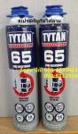 ปูเป้0864099062สินค้า สเปรย์โพลียูรีเทนโฟม สำหรับอุดรอยรั่ว ช่องว่างต่าง เช่น วง