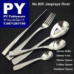 มีดโต๊ะ,Table Knife,รุ่น 805 Jaopraya River,สแตนเลส,Stainless,18/10 Flatware,Tha