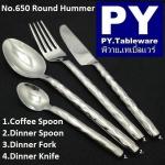 ช้อนคาวส้อมคาวสแตนเลส,Dinner Spoon,Dinner Fork,รุ่น 650 Round Hummer,สแตนเลส,Stainless 18/10 รับประก