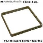ชั้นต่อแร็คเสริมขอบแร็ค,แบบโล่ง,Glass Rack,รุ่น RS-4,ขนาด 50x50 cm,สูง 4 cm,แบบเ