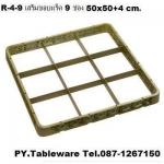 ชั้นต่อแร็คเสริมขอบแร็ค,9 ช่อง,Glass Rack,รุ่น TR-1-9,ขนาด 50x50 cm,สูง 4 cm.(แร