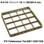 ชั้นต่อแร็คเสริมขอบแร็ค,16 ช่อง,Glass Rack,รุ่น TR-1-16,ขนาด 50x50 cm,สูง 4 cm.(
