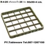 ชั้นต่อแร็คเสริมขอบแร็ค,25 ช่อง,Glass Rack,รุ่น R-4-25,ขนาด 50x50 cm,สูง 4 cm.(แ