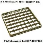 ชั้นต่อแร็คเสริมขอบแร็ค,49 ช่อง,Glass Rack,รุ่น TR-1-49,ขนาด 50x50 cm,สูง 4 cm.(
