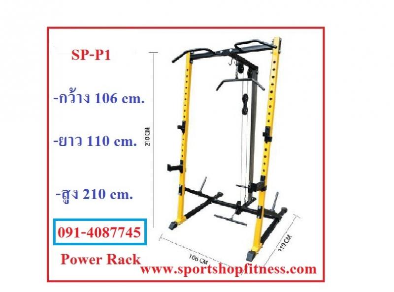 power rack p1