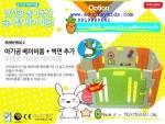 คอกกั้นเด็กเกาหลี ยี่ห้อEduplay รุ่น Happy baby room