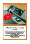 เครื่องเป่าวัดระดับแอลกอฮอล์Sam 05