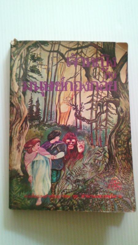 เจ้าหญิงกับมนุษย์กองกอย / หนังสืออ่านสำหรับเยาวชน ชุดตำนานและเทพนิยาย /////ขายแล้วค่ะ