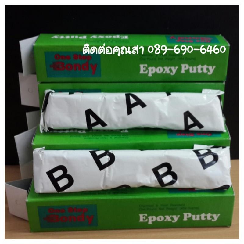 BONDY EPOXY PUTTY A+B บอนดี้ อีพ็อกซี่พุตตี้ เอ+บี อีพ็อกซี่ชนิด 2 ส่วนกล่องสีเขียว กาวดินน้ำมัน เอ+