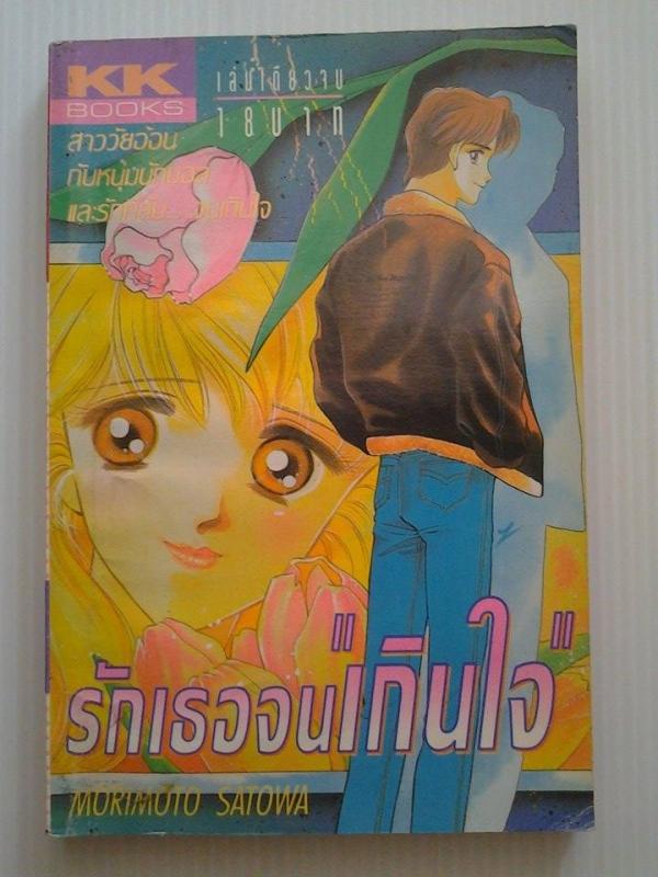 รักเธอจนเกินใจ / MORIMOTO SATOWA / KK BOOKS/////ขายแล้วค่ะ