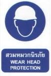ป้ายสวมหมวกนิรภัยMS01