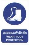 ป้ายสวมรองเท้านิรภัยMS02