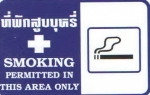 ป้ายที่พักห้ามสูบบุหรี่ MS23