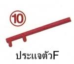 ประแจตัวFสำหรับเปิดวาล์วจ่ายน้ำดับเพลิง