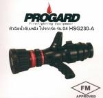 หัวฉีดน้ำดับเพลิง โปรการ์ด ร่น 04 HSG230-A
