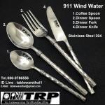 Manufacturer of stainless steel utensils โรงงานผลิตช้อนส้อม สแตนเลส911 Wind Water Coffee / Tea Spoon