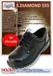 รองเท้าเซฟตี้ DIAMON 555(รุ่นประหยัด)