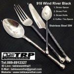 918 Wind River Black Dinner Spoon Dinner Fork Dinner Knife Coffee / Tea Spoon,ช้