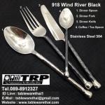 918 Wind River Black Dinner Spoon Dinner Fork Dinner Knife Coffee / Tea Spoon,ช้