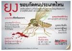 Mosquito Repellent Organic น้ำมันนวดทากันยุงและแมลงกัด