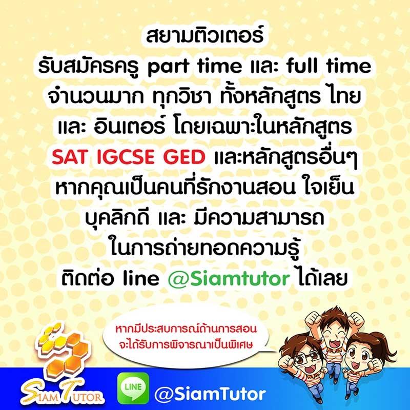 สยามติวเตอร์ รับสมัครครู part time และ full time จำนวนมาก