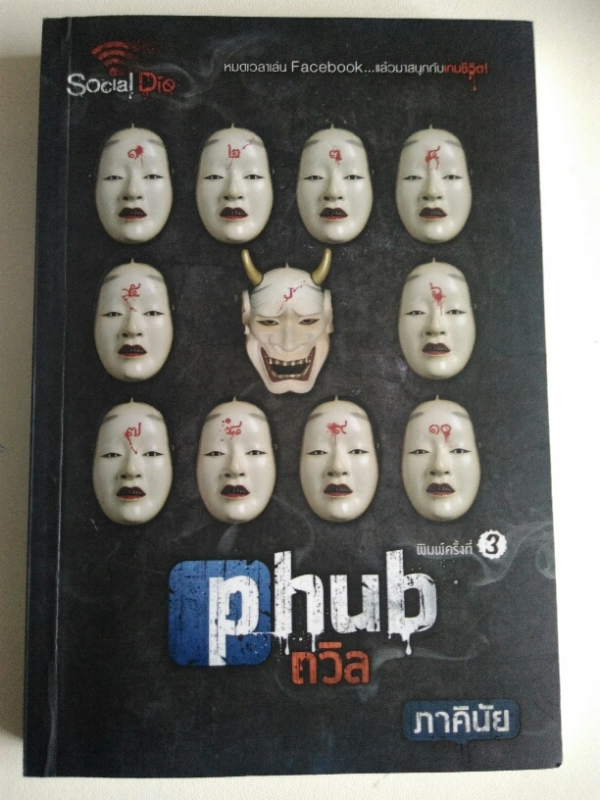 Phub ถวิล
