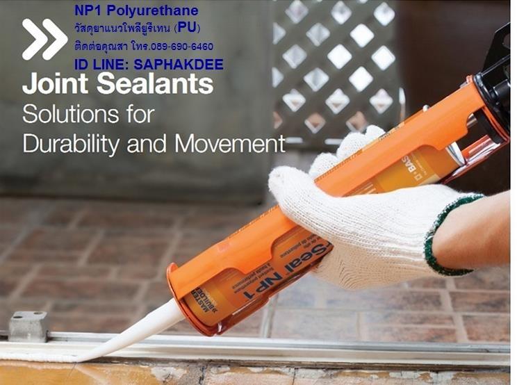พียูยาแนว MASTER SEAL NP1 วัสดุยาแนวประเภทโพลียูรีเทน ใช้ยาแนวรอยรอยต่องานโครงสร้างทั้งงานในอาคารและ