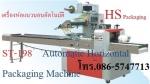 เครื่องห่อสบู่ เครื่องห่อขนมปัง เครื่องห่อแนวนอนอัตโนมัติ ราคาถูก รุ่น KD-350
