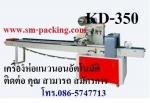 เครื่องห่อสบู่ เครื่องห่อขนมปัง เครื่องห่อแนวนอนอัตโนมัติ ราคาถูก รุ่น KD-450