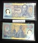 ขาย ธนบัตรที่ระลึก 50 บาท วัสดุโพลิเมอร์ ตราสัญลักษณ์งานฉลองสิริราชสมบัติ ครบ ๕๐