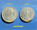 ขาย เหรียญเก่า 5 บาท ใหญ่ รัชกาลที่ 9 หลังครุฑตรง พ.ศ. 2525