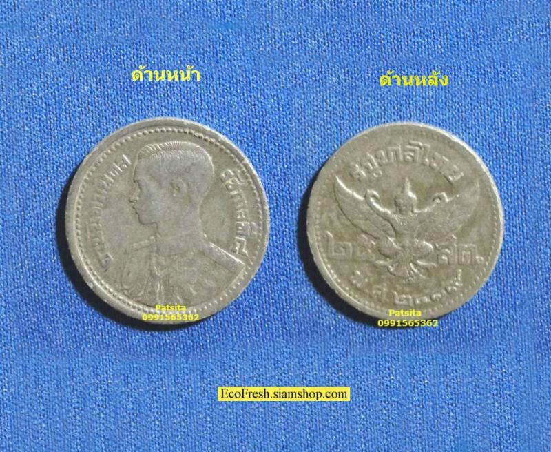 ขาย เหรียญ 25 สตางค์ รัชกาลที่ 8 รัฐบาลไทย พ.ศ.2489