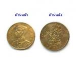 ขาย เหรียญ 50 สตางค์ รัชกาลที่ 9 พ.ศ.2500 หลังตราแผ่นดิน