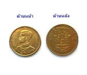 ขาย เหรียญ 25 สตางค์ รัชกาลที่ 9 พ.ศ.2500 หลังตราแผ่นดิน